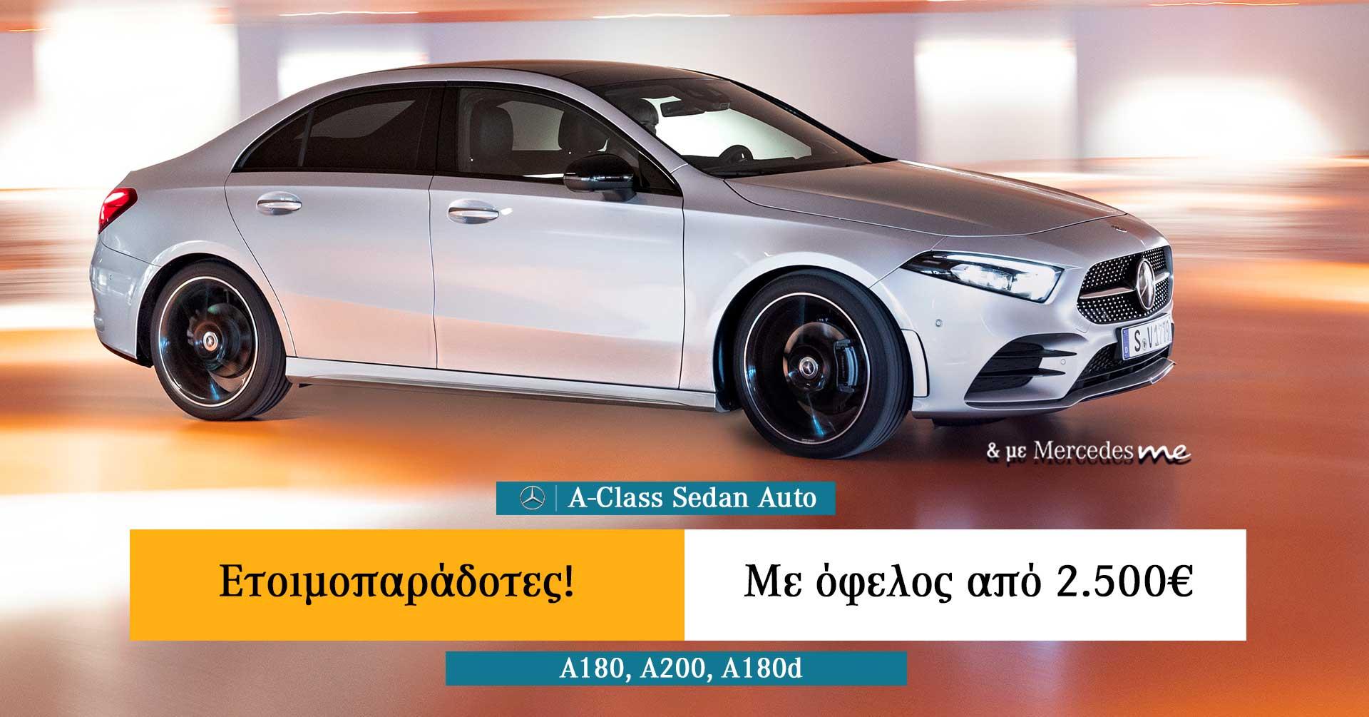 A-Sedan Promo