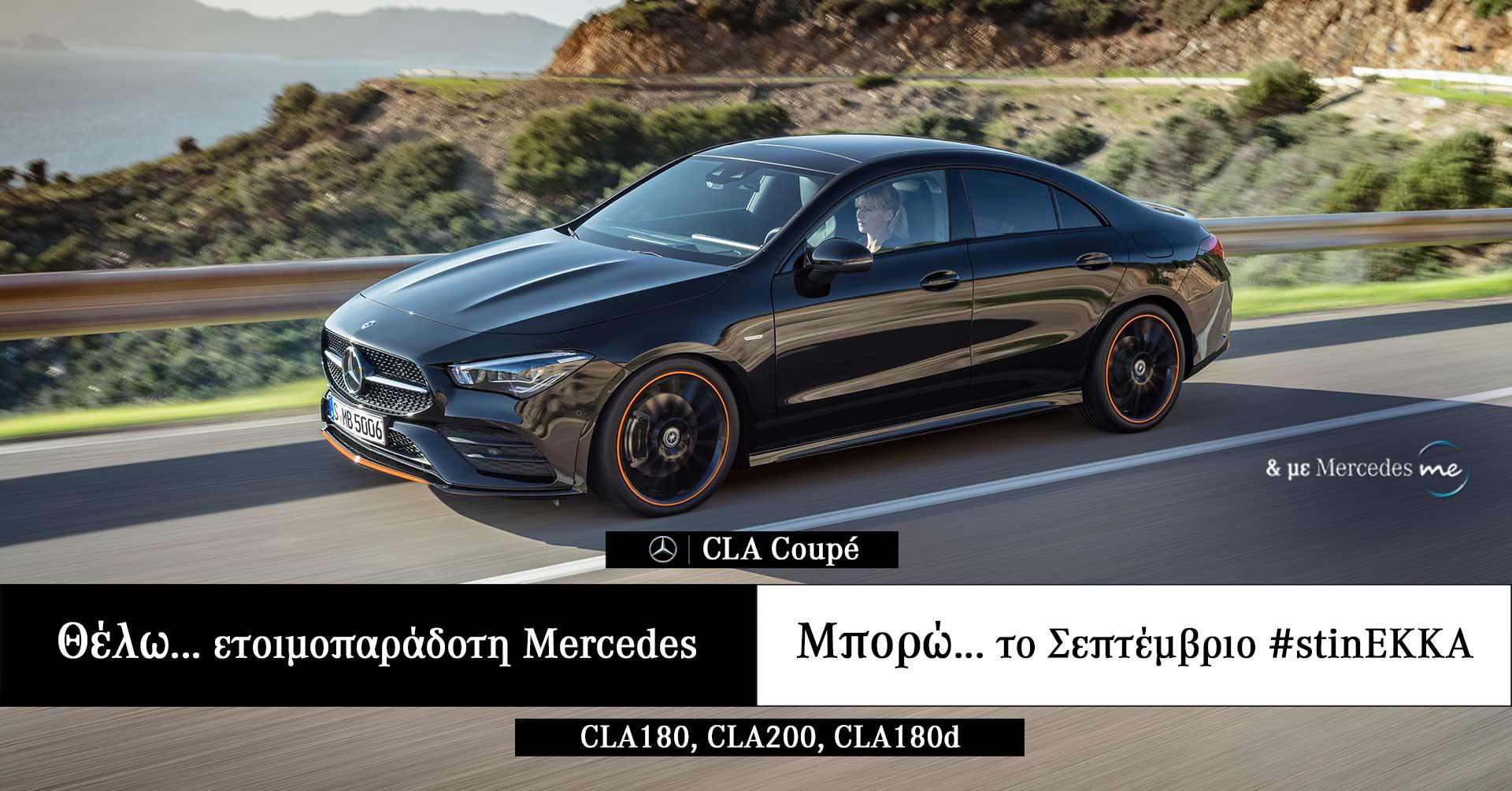 CLA Coupé (Βενζίνη & Diesel)