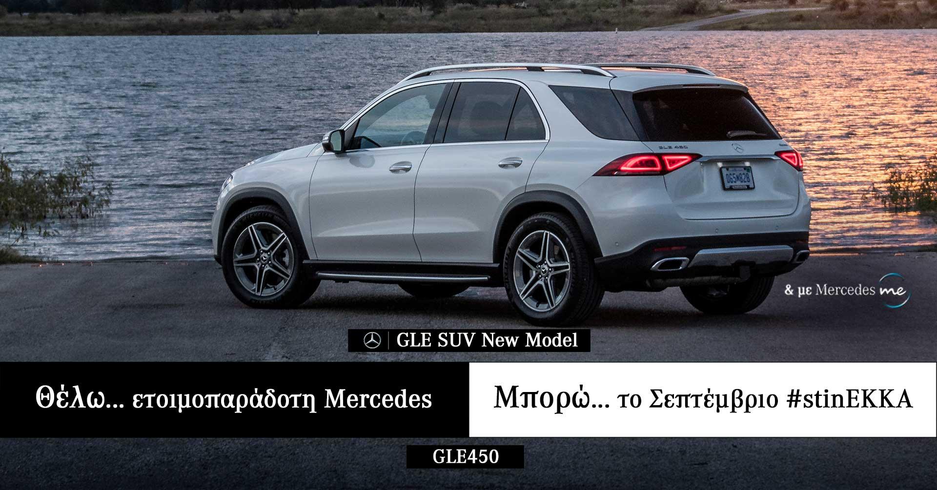 GLE SUV