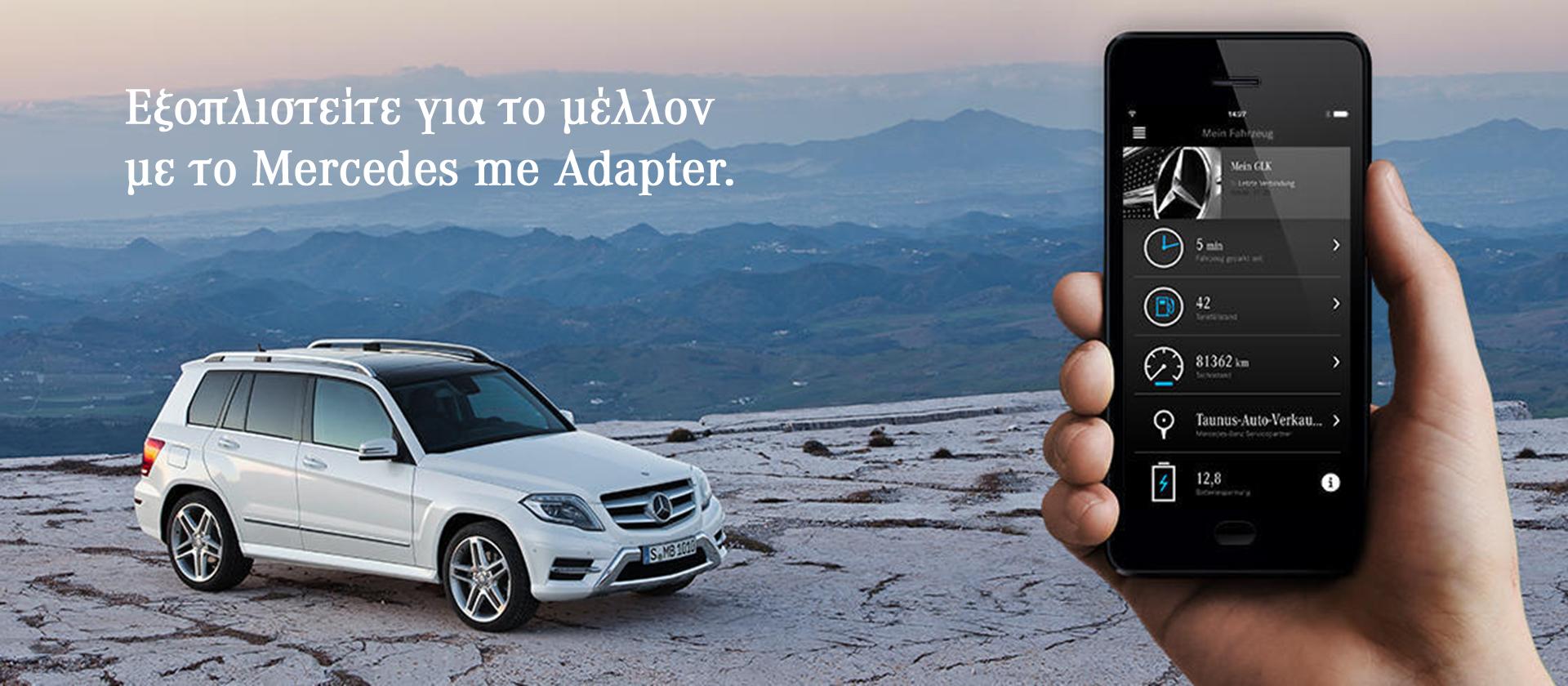 Mercedes.me Adapter