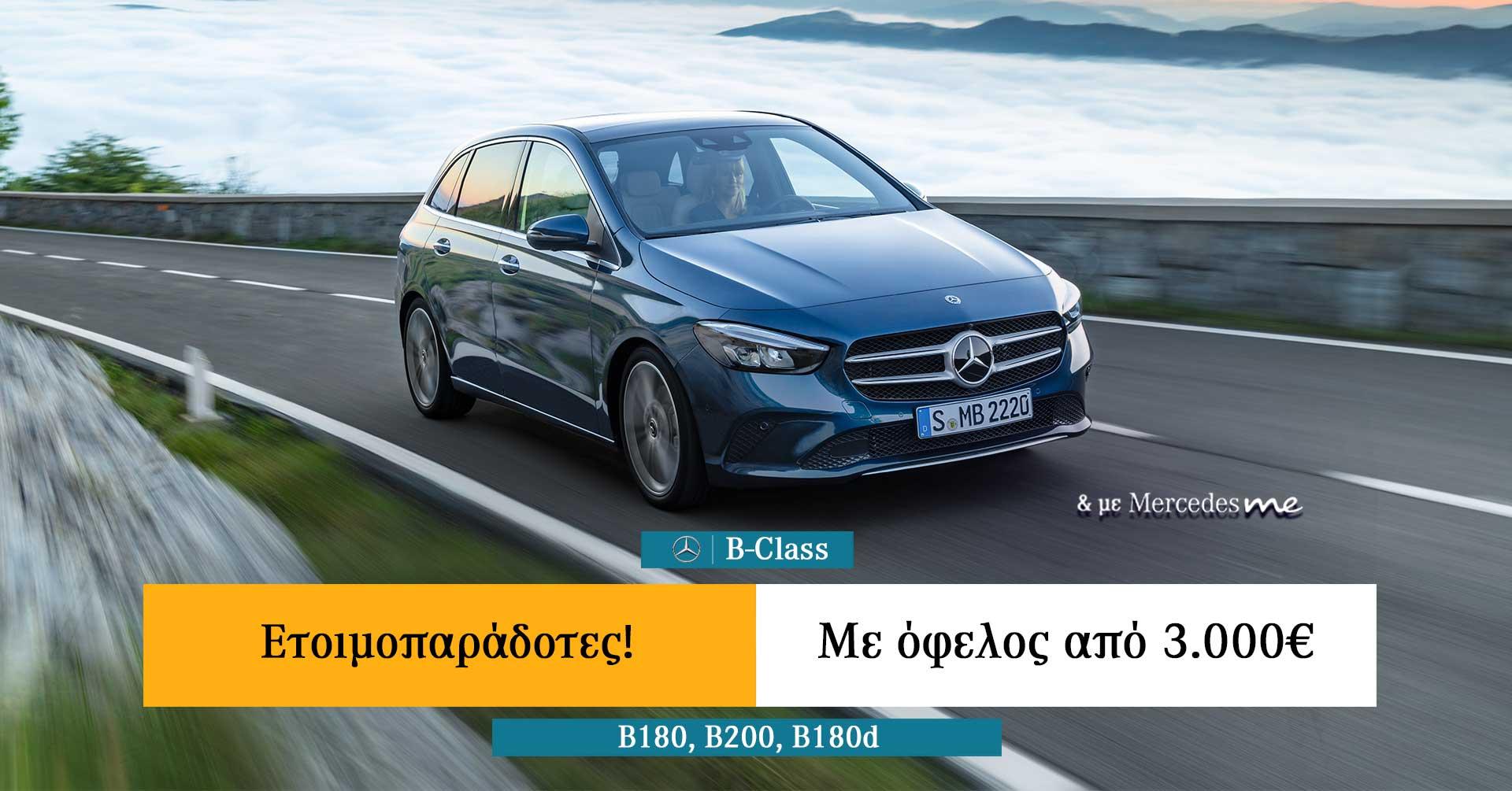 B-Class