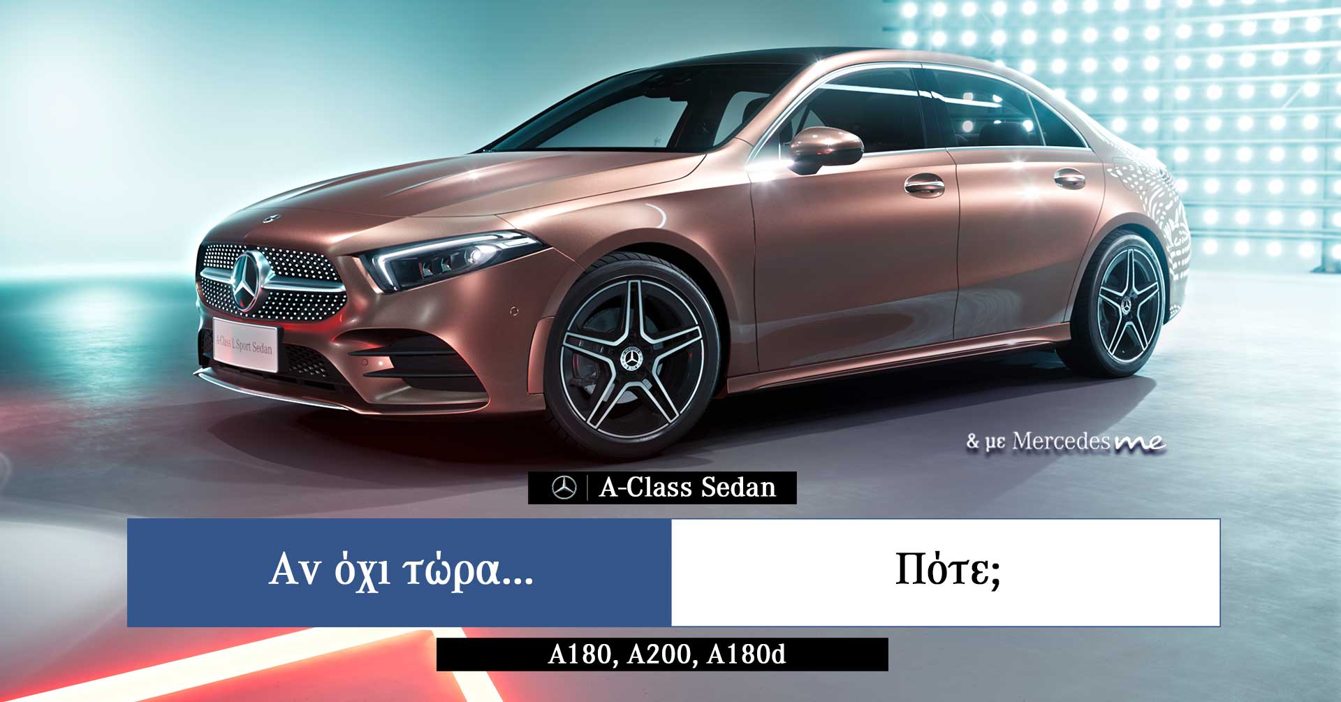 Α180 Sedan