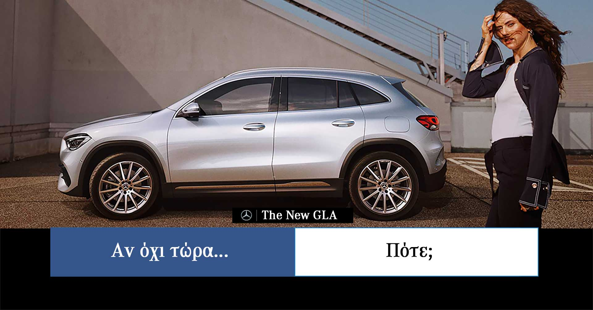 New GLA